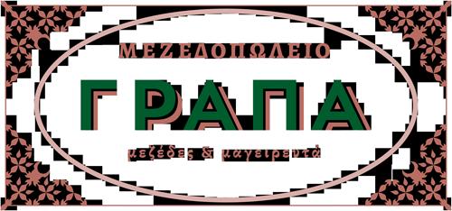 Μεζεδοπωλείο ΓΡΑΠΑ